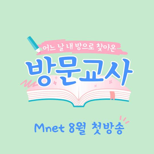 【KPOP♡TV】人気アイドルも続々出演!Mnetの新番組【訪問教師(방문교사)】が面白い!