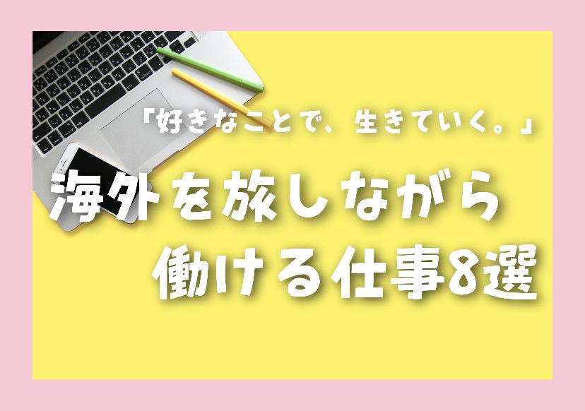 【LiK】「好きなことで、生きていく。」海外を旅しながら働ける仕事8選