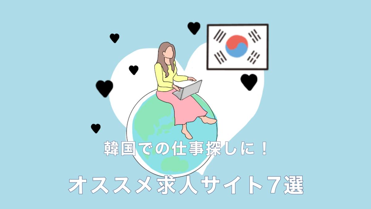 【LiK】韓国での仕事探しにオススメの求人サイト7選【2020年最新版】