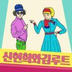 【KPOP】Lovelyzもやってる♪韓国でヒット中!最新愛嬌ソング오빠야が人気上昇中♡歌詞+カナルビ+和訳
