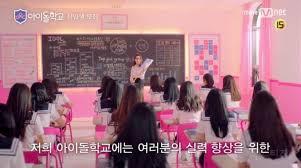 【KPOP】Mnetアイドル育成番組♡アイドル学校(아이돌 학교)始業間近!可愛い子大集合かよ!