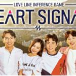 【KPOP♡TV】韓国版テラスハウス、Heart Signal♡これを見ればあなたも恋愛上級者に!?