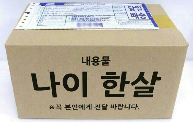 【CULTURE】超絶簡単♡韓国年齢の数え方について!それでも覚えられない人は…