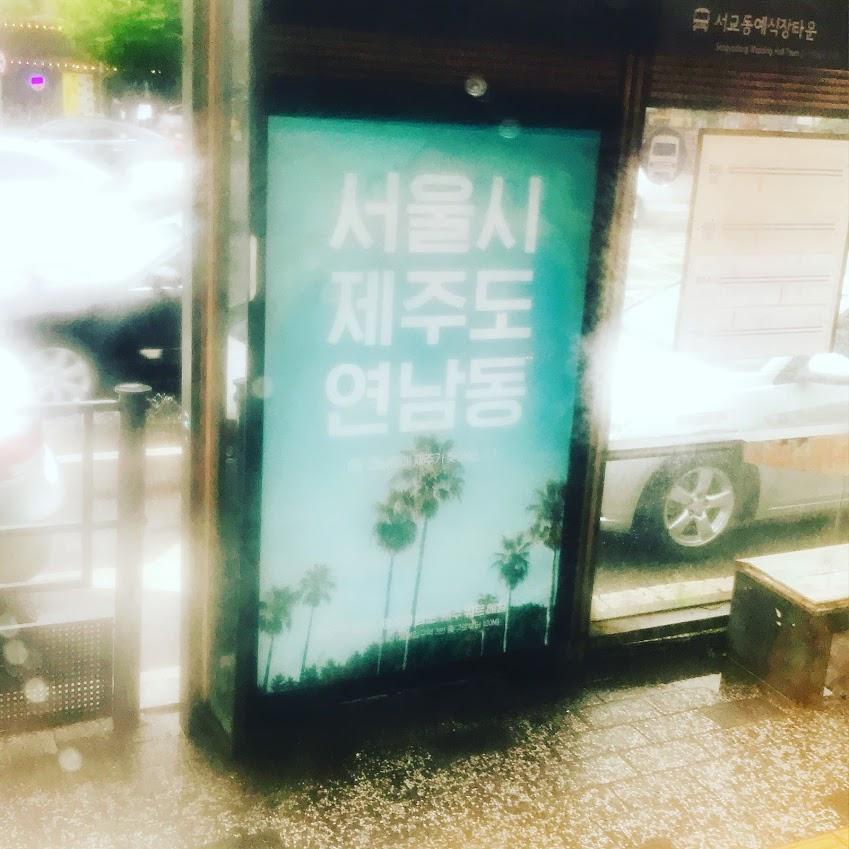 【LiK】Diary002♡7/2♡お部屋契約&ホンデの行列のお店にGoGo고고씽