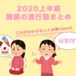 2020年上半期の韓国の若者言葉・流行語まとめてみた