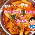 フリーランスのずぼら飯♡韓国人直伝美味しいラッポッキの作り方
